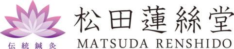 伝統鍼灸 松田蓮絲堂